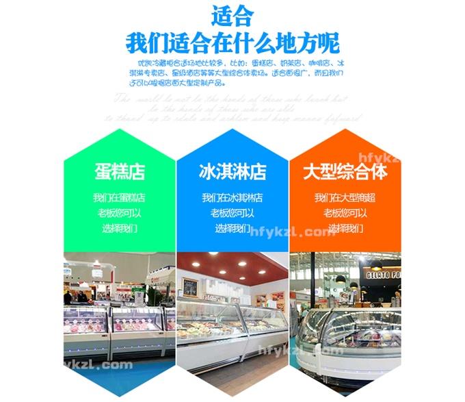 BQ-A型冰淇淋展示柜(畅销产品)-分类页面