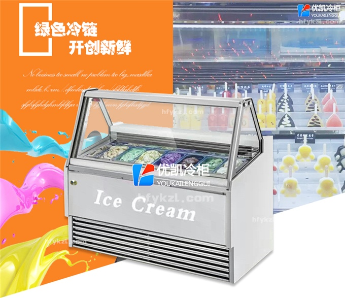 17BQ-A2灵动冰款淇淋展示柜