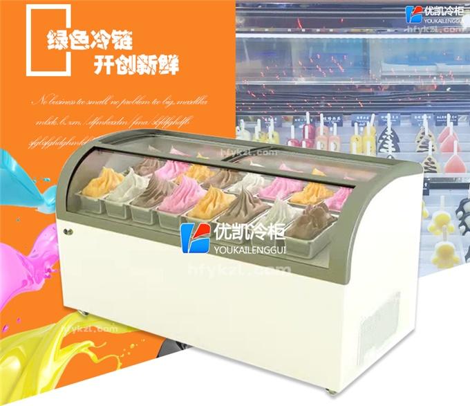 17BQ-B2经济节能型淇淋展示柜