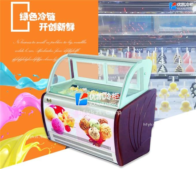 BQ-A型单排冰淇淋展示柜(厂长推荐)