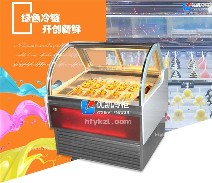 BQ-HA2型冰淇淋展示柜