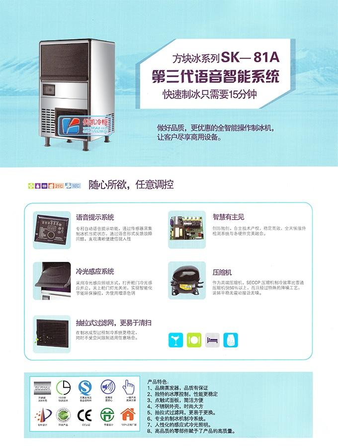 17新款YK-81A方形冰制冰机 产品细节1