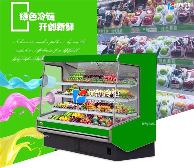 SG-R型水果保鲜柜(畅销产品)