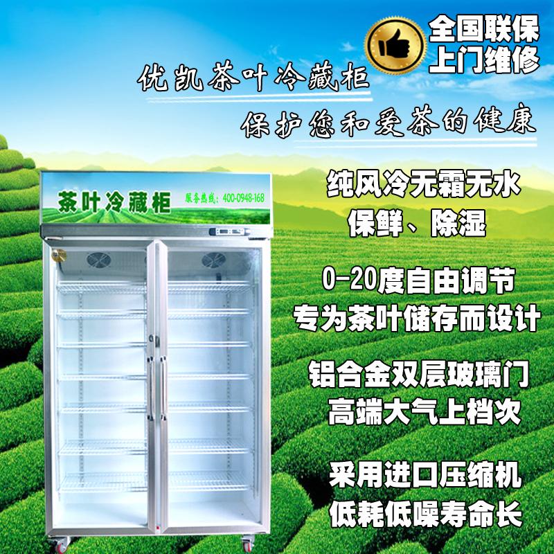 双门茶叶冷藏柜